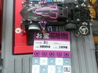 お宝町田ナイトレースマシン